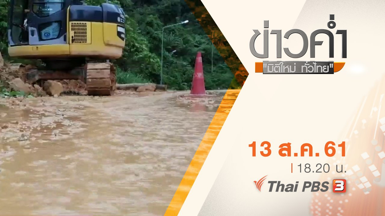 ข่าวค่ำ มิติใหม่ทั่วไทย - ประเด็นข่าว ( 13 ส.ค. 61)