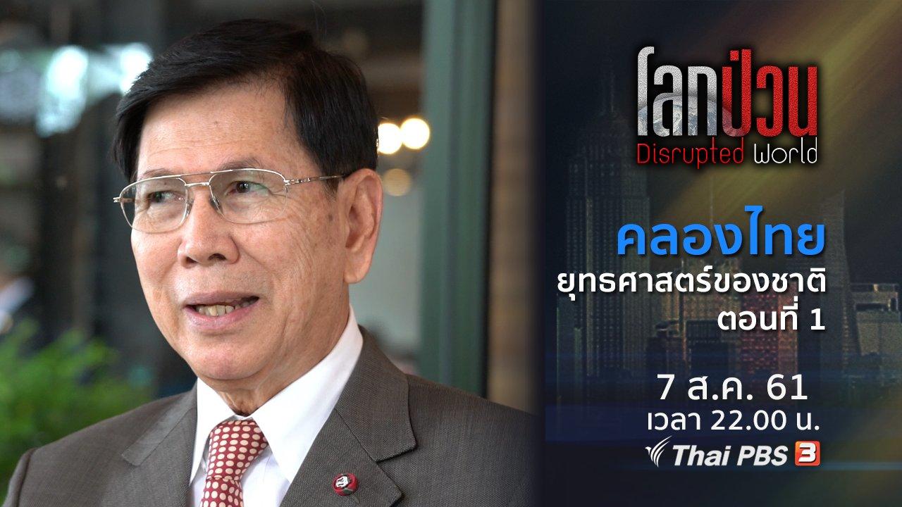 โลกป่วน Disrupted World - คลองไทย ยุทธศาสตร์ของชาติ ตอนที่ 1