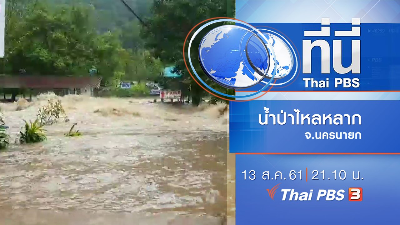 ที่นี่ Thai PBS - ประเด็นข่าว ( 13 ส.ค. 61)