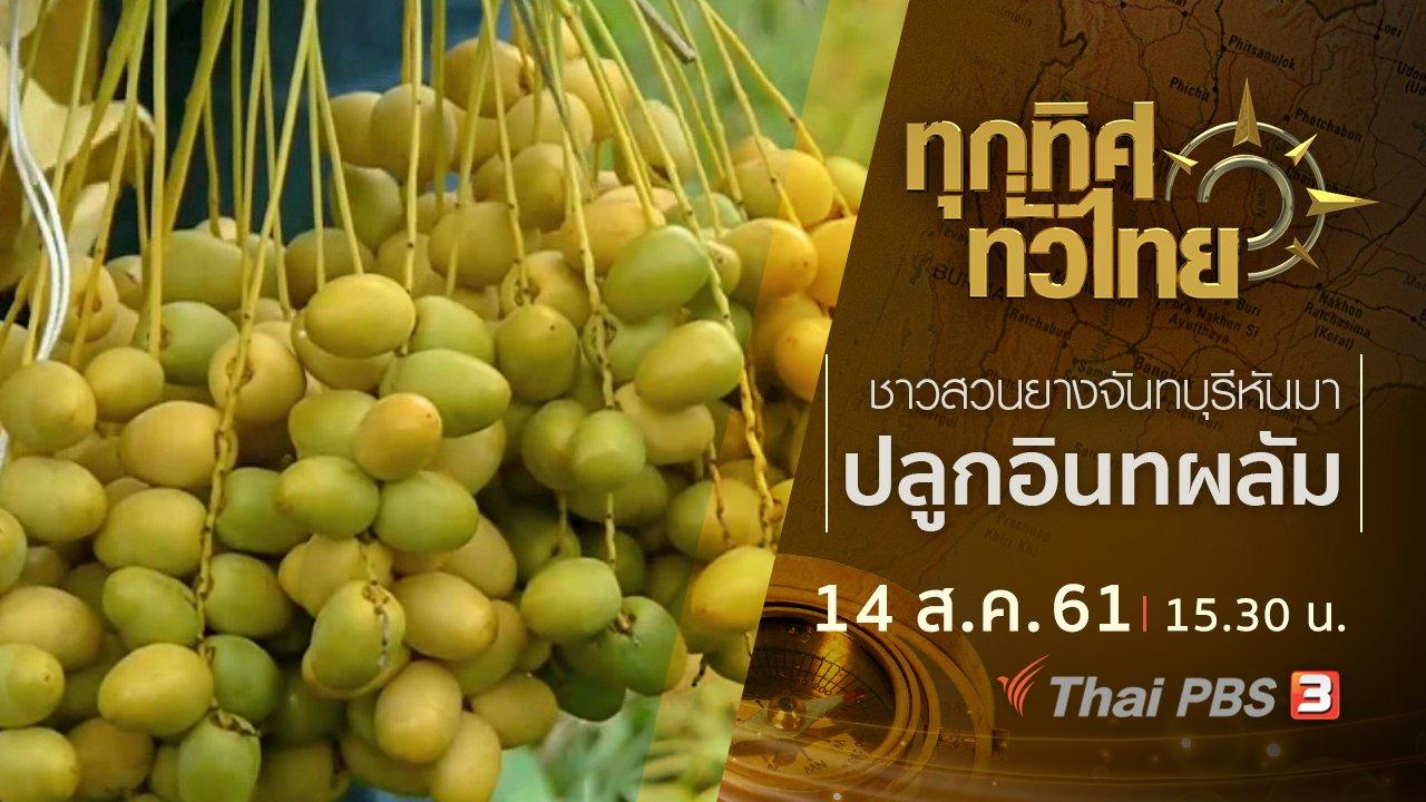 ทุกทิศทั่วไทย - ประเด็นข่าว ( 14 ส.ค. 61)