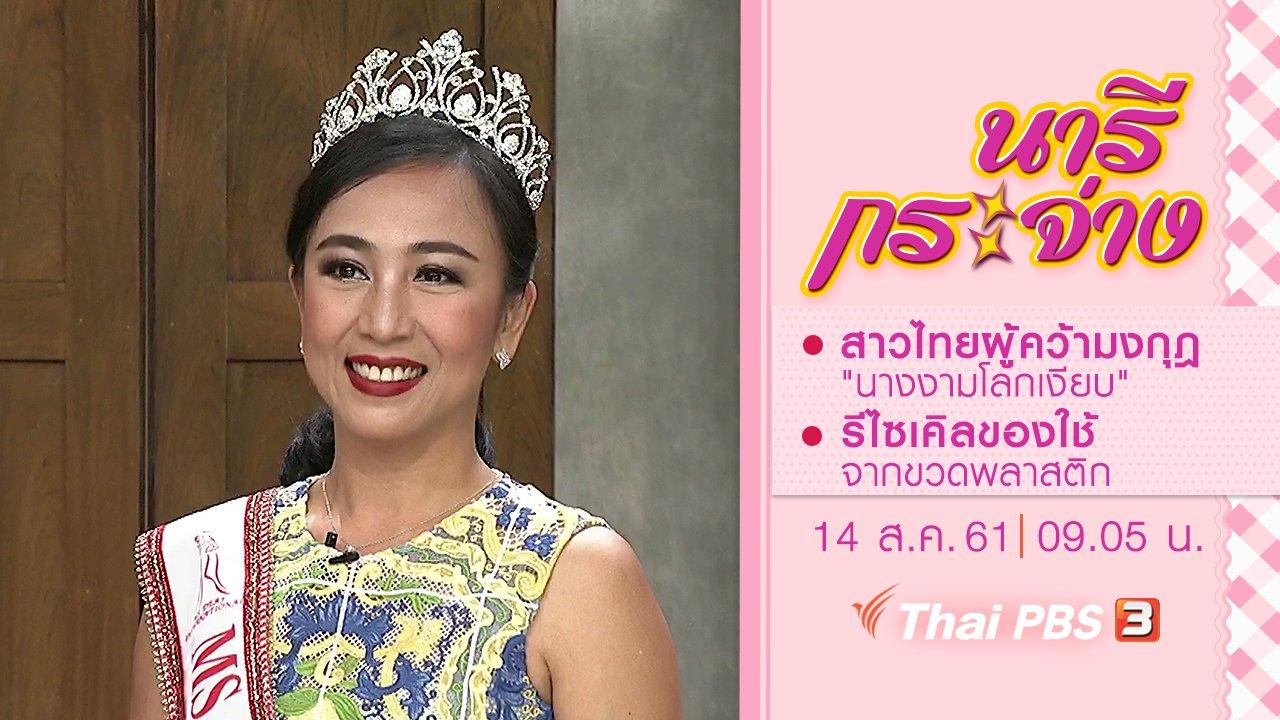 """นารีกระจ่าง - สาวไทยผู้คว้ามงกุฎ """"นางงามโลกเงียบ"""", รีไซเคิลของใช้จากขวดพลาสติก"""
