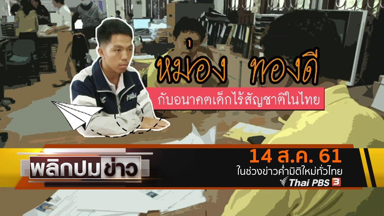 พลิกปมข่าว - หม่อง ทองดี กับอนาคตเด็กไร้สัญชาติในไทย