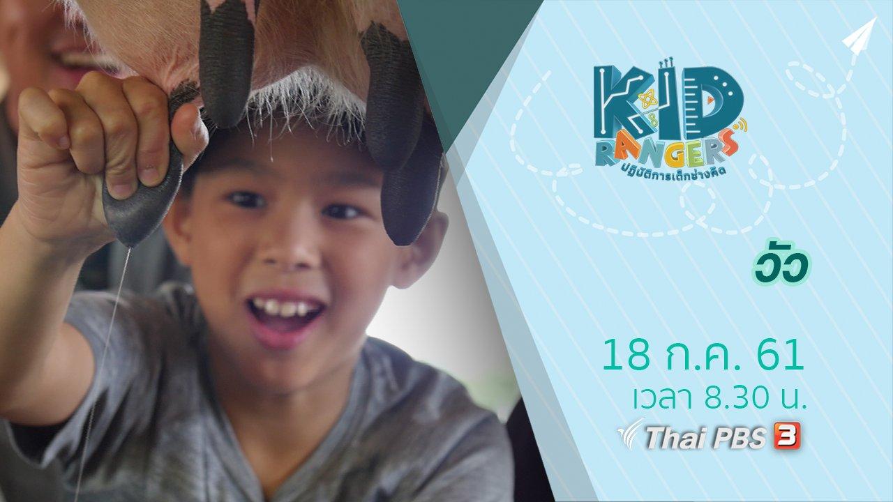 Kid Rangers ปฏิบัติการเด็กช่างคิด - วัว