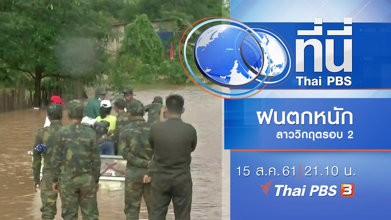 ที่นี่ Thai PBS - ประเด็นข่าว ( 15 ส.ค. 61)