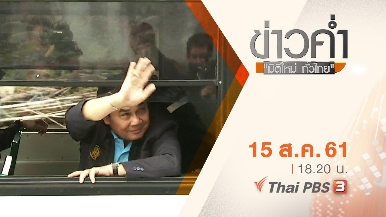 ข่าวค่ำ มิติใหม่ทั่วไทย - ประเด็นข่าว ( 15 ส.ค. 61)