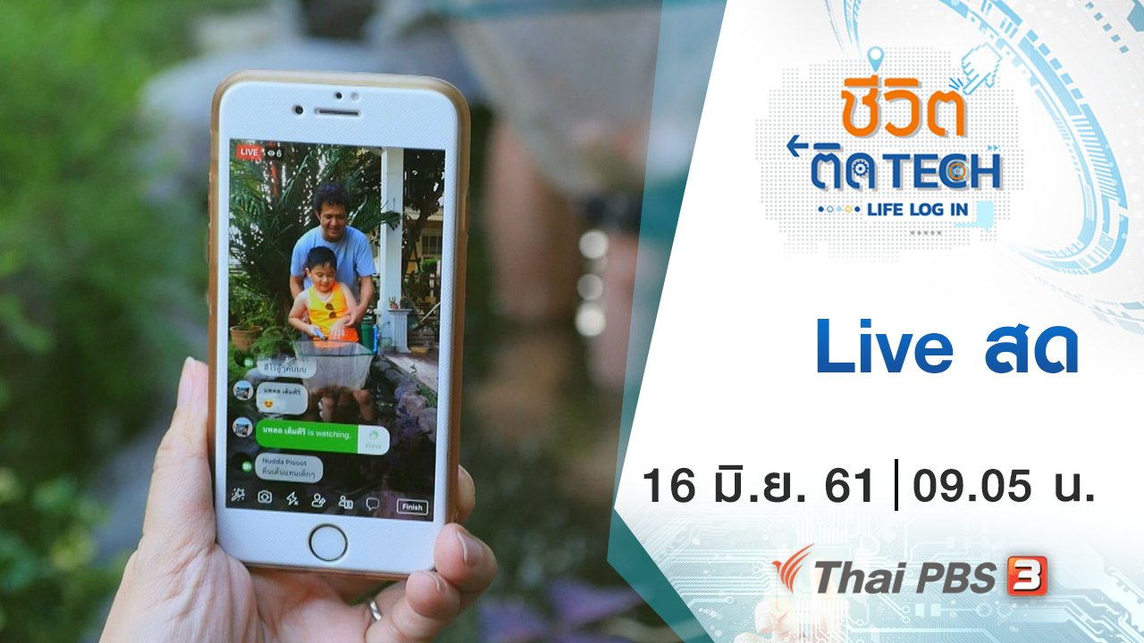 ชีวิตติด Tech - Live สด