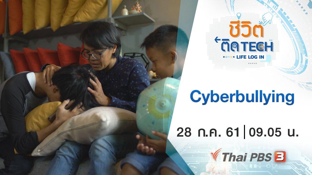 ชีวิตติด Tech - Cyberbullying