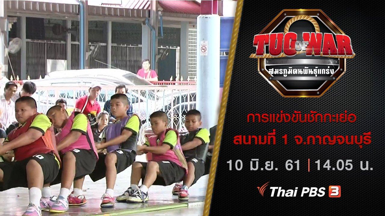 Tug of War สมรภูมิคนพันธุ์แกร่ง - การแข่งขันชักกะเย่อ : สนามที่ 1 จ.กาญจนบุรี