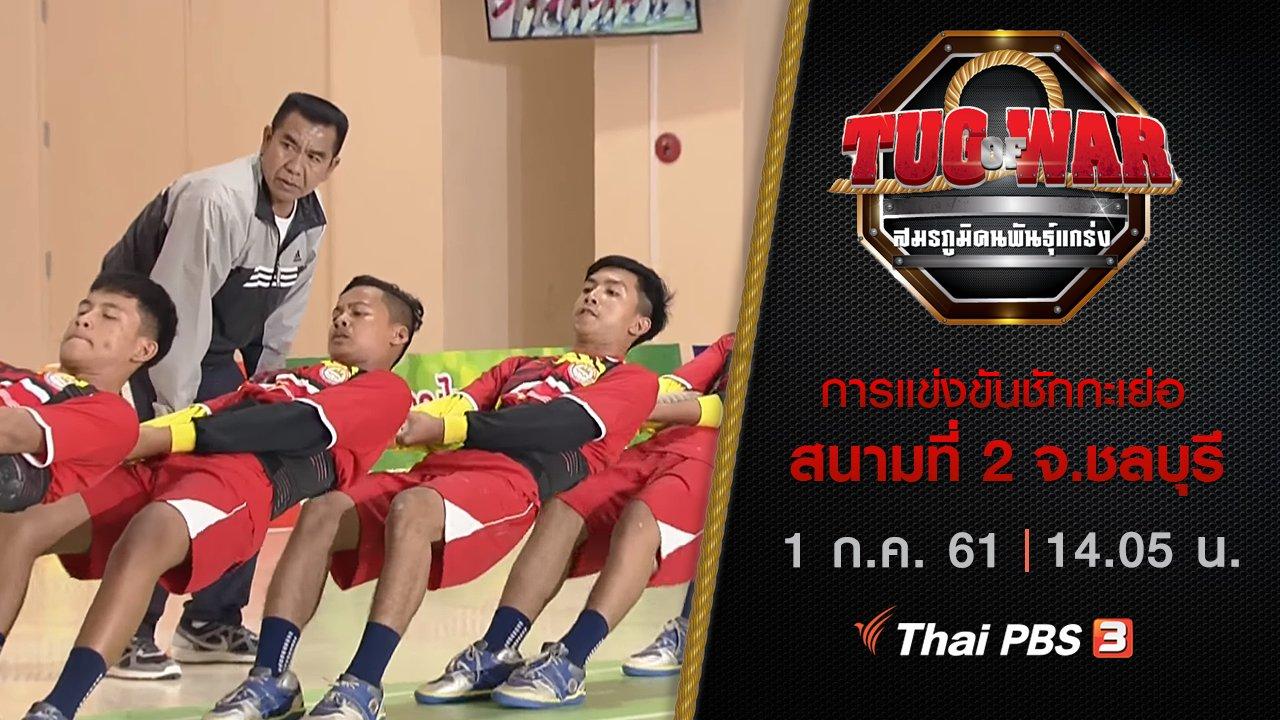 Tug of War สมรภูมิคนพันธุ์แกร่ง - การแข่งขันชักกะเย่อ : สนามที่ 2 จ.ชลบุรี