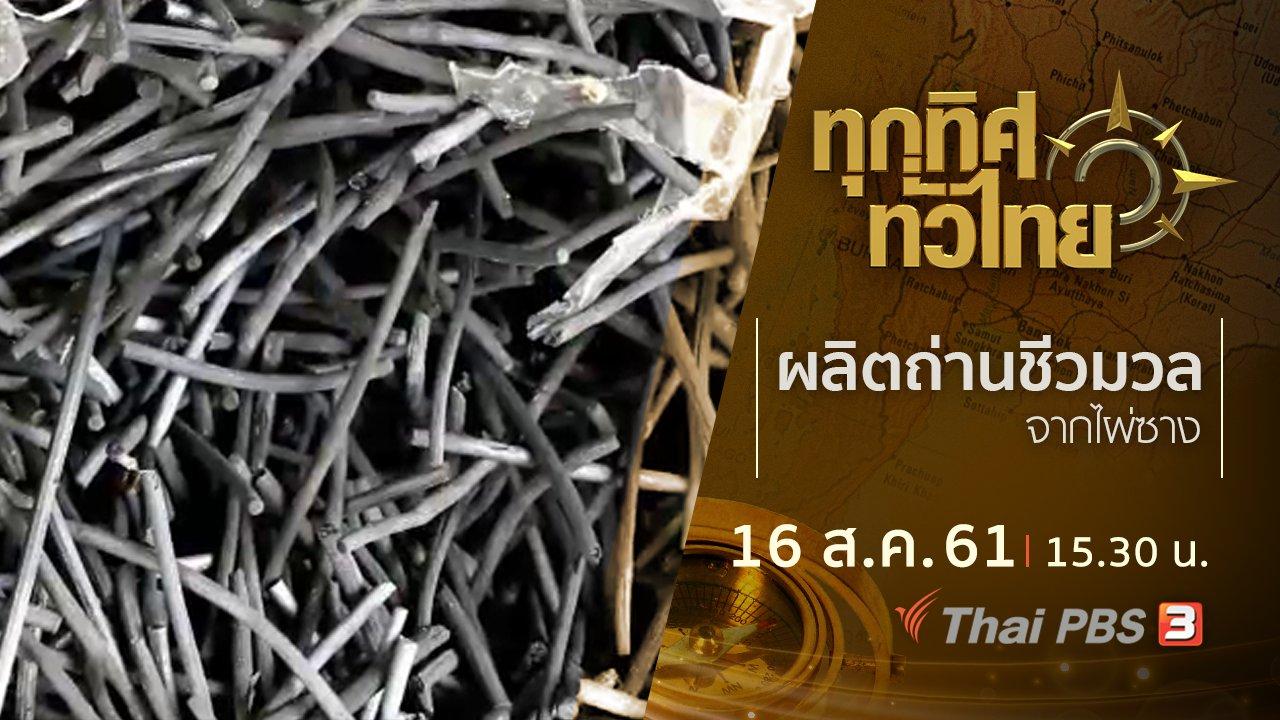 ทุกทิศทั่วไทย - ประเด็นข่าว ( 16 ส.ค. 61)