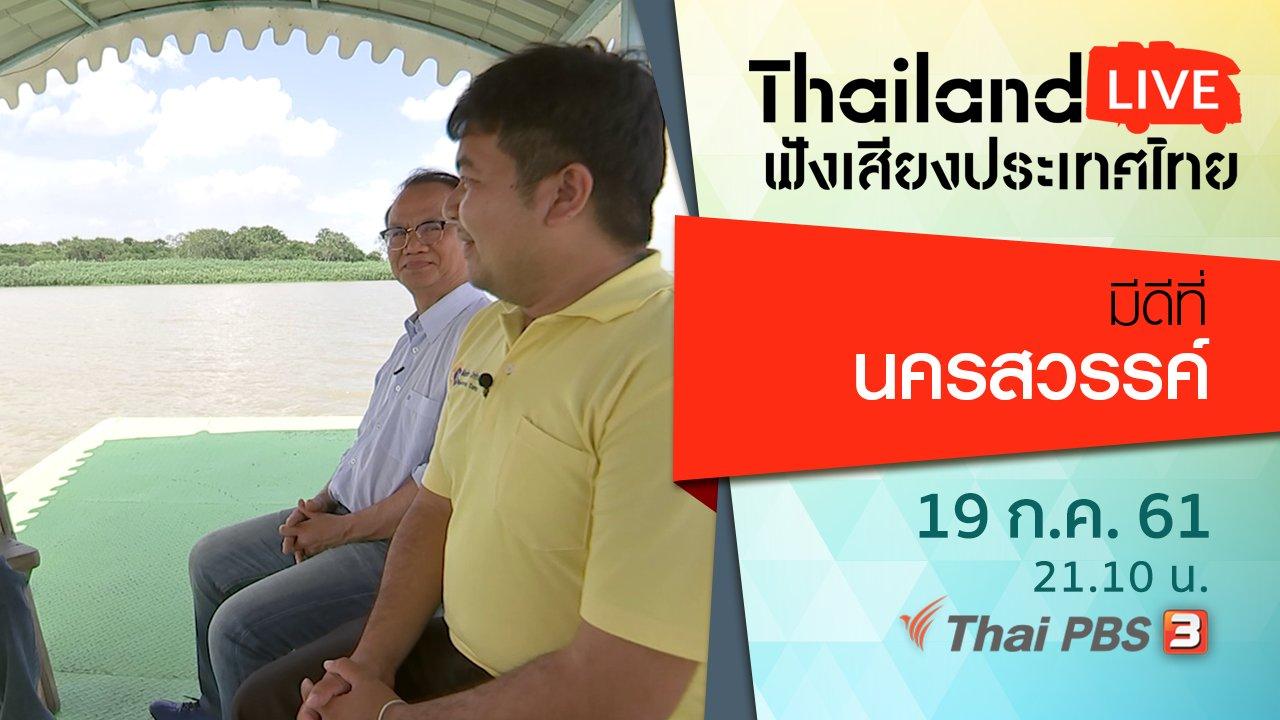 ฟังเสียงประเทศไทย - มีดีที่นครสวรรค์