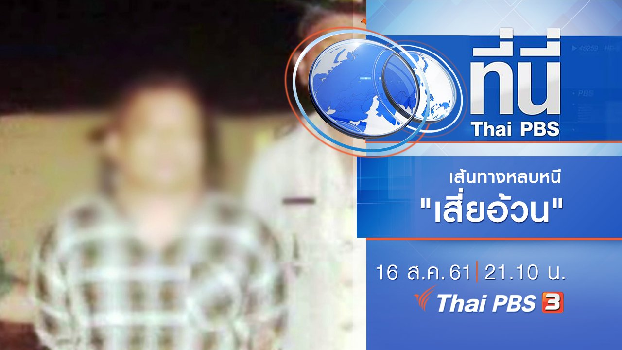 ที่นี่ Thai PBS - ประเด็นข่าว ( 16 ส.ค. 61)