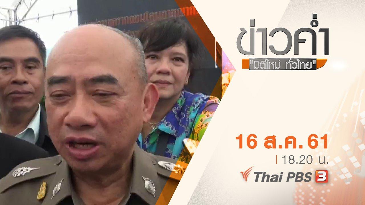 ข่าวค่ำ มิติใหม่ทั่วไทย - ประเด็นข่าว ( 16 ส.ค. 61)