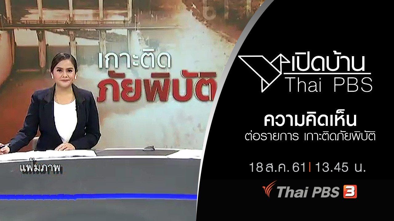 เปิดบ้าน Thai PBS - ความคิดเห็นต่อรายการ เกาะติดภัยพิบัติ