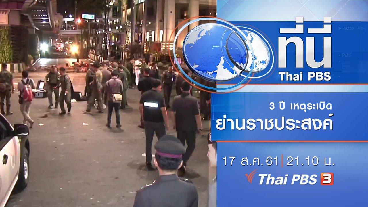 ที่นี่ Thai PBS - ประเด็นข่าว ( 17 ส.ค. 61)