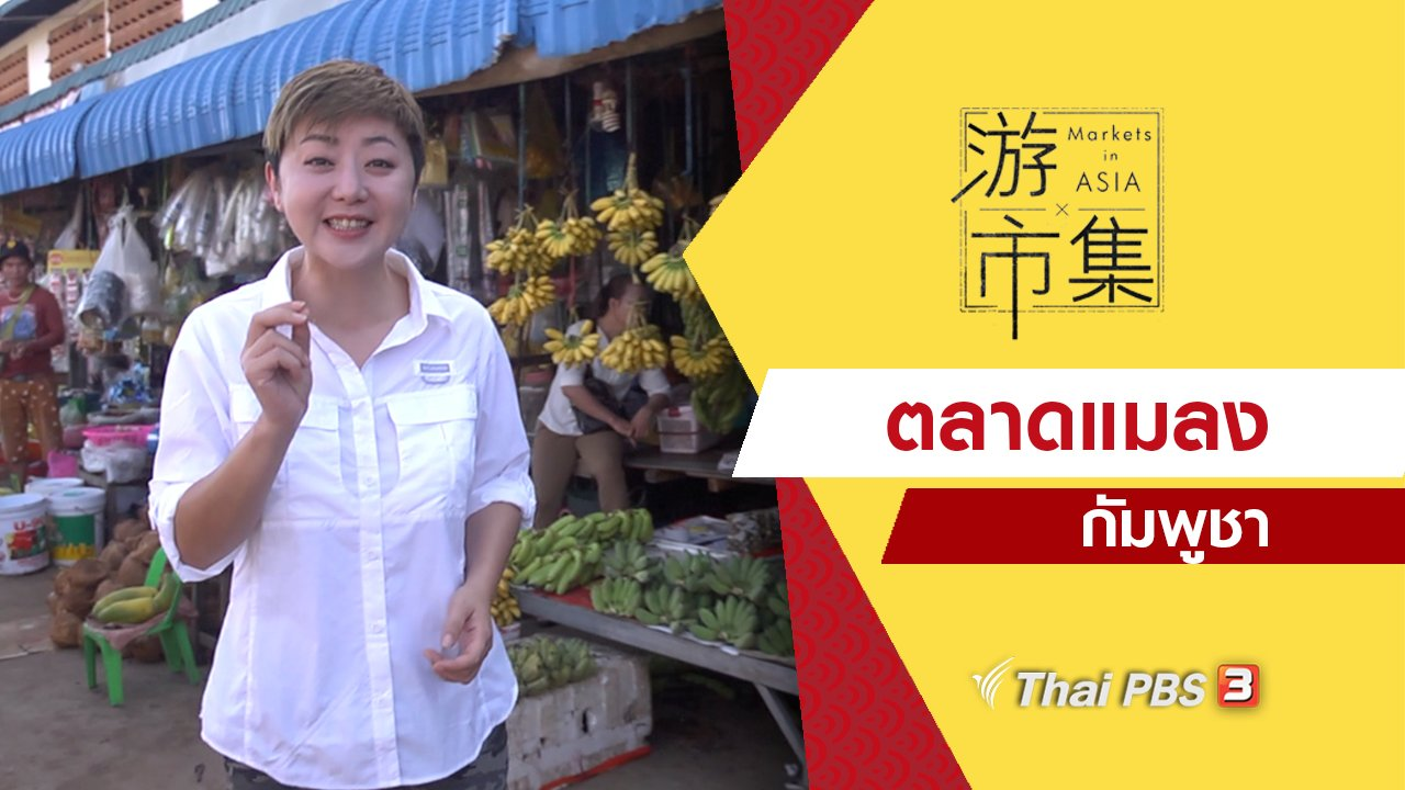 ท่องตลาดในเอเชีย  Markets In Asia - ตลาดแมลง กัมพูชา