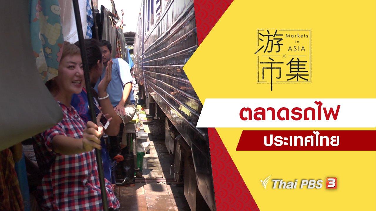 ท่องตลาดในเอเชีย - ตลาดรถไฟ ประเทศไทย