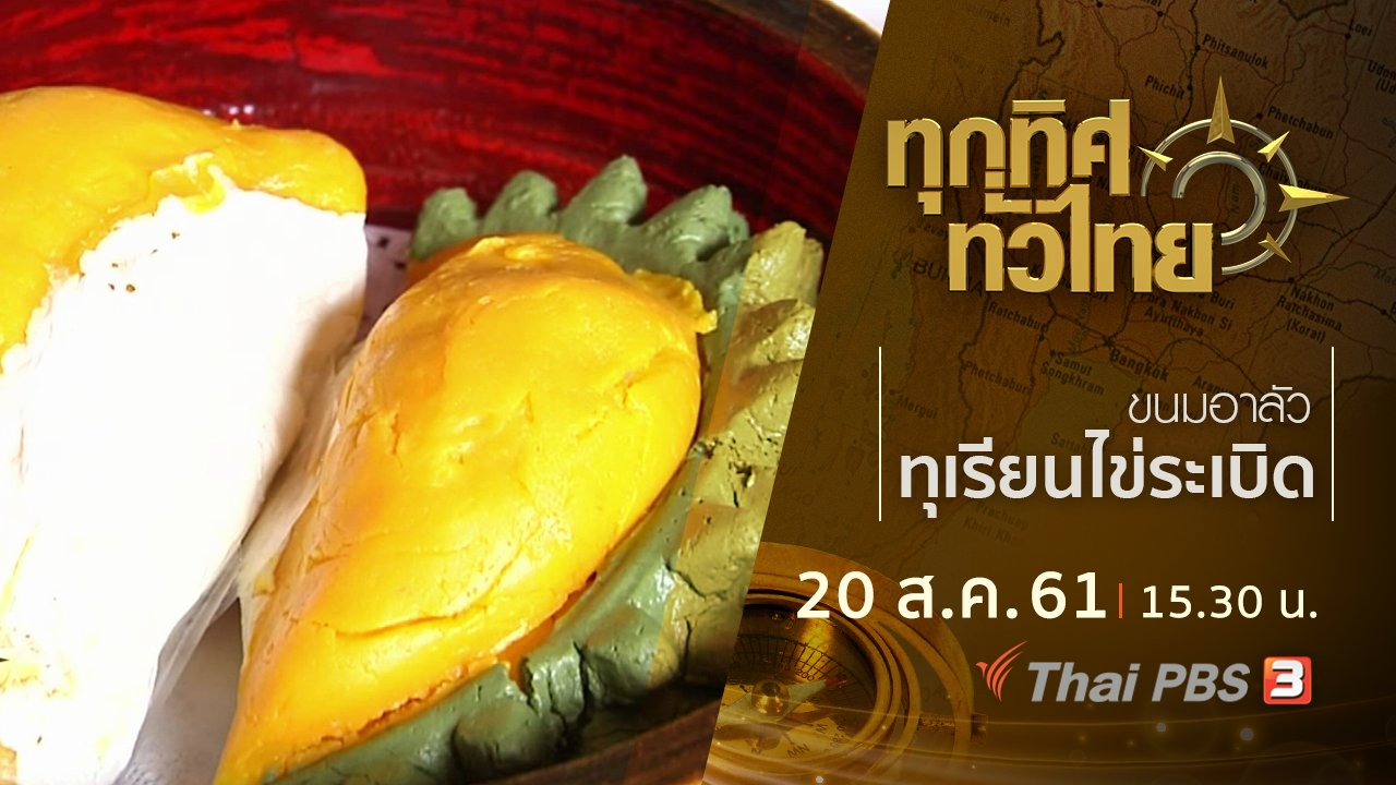 ทุกทิศทั่วไทย - ประเด็นข่าว ( 20 ส.ค. 61)