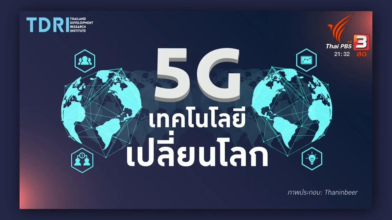 คิดยกกำลัง 2 กับ COMMENTATORS - เตรียมพร้อมรับ 5G เทคโนโลยีเปลี่ยนโลก