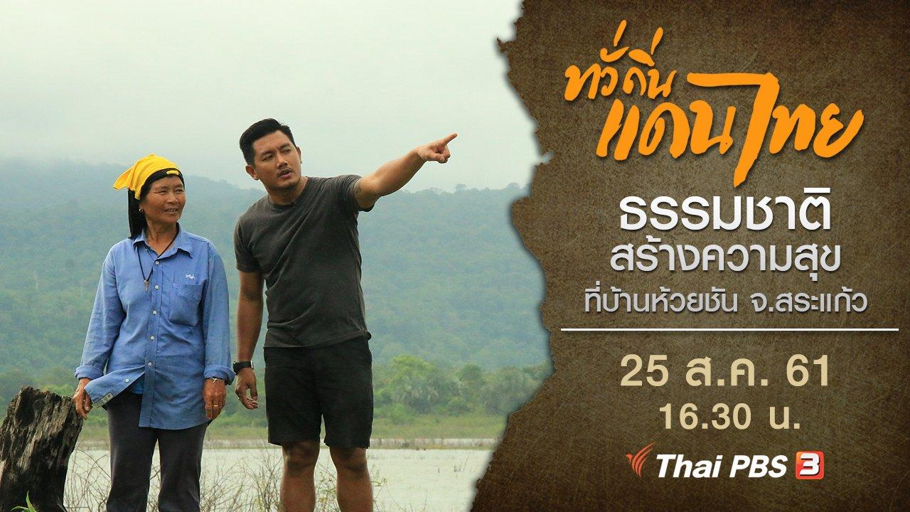 ทั่วถิ่นแดนไทย - ธรรมชาติสร้างความสุขที่บ้านห้วยชัน จ.สระแก้ว