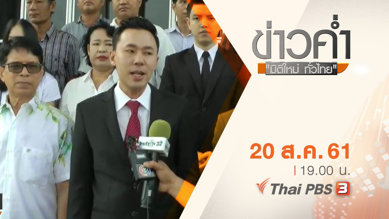 ข่าวค่ำ มิติใหม่ทั่วไทย - ประเด็นข่าว ( 20 ส.ค. 61)