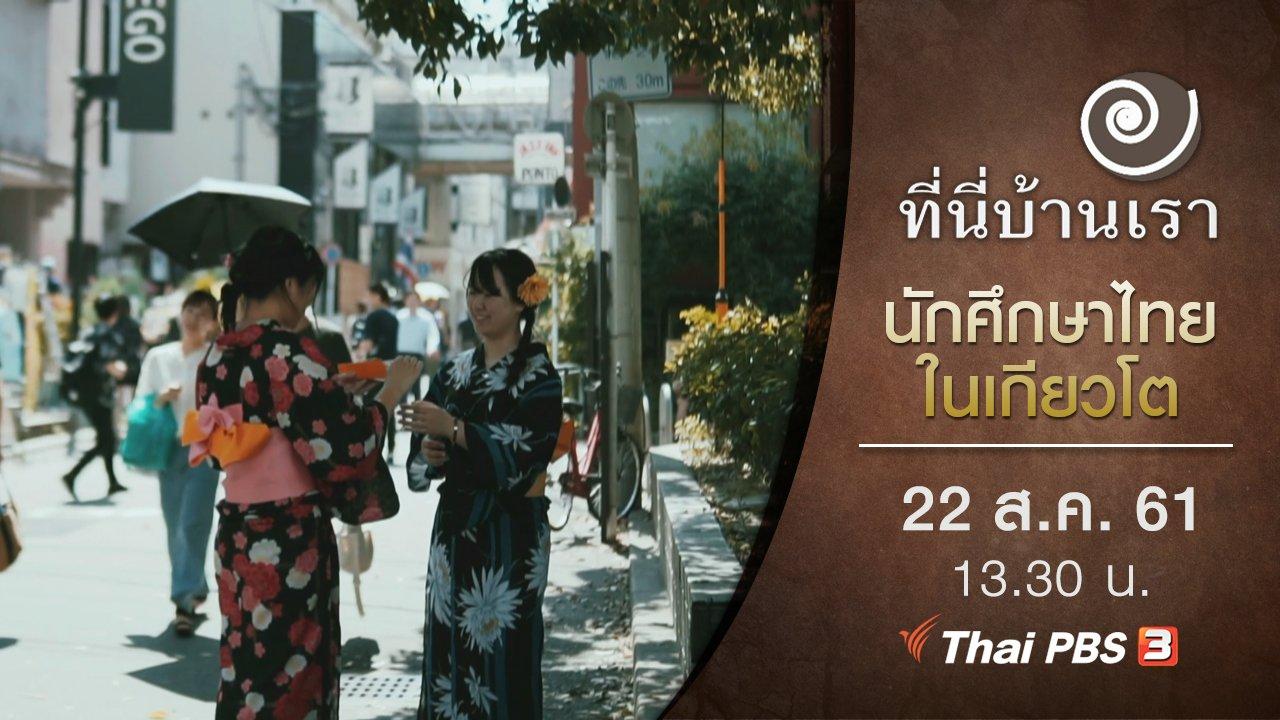 ที่นี่บ้านเรา - นักศึกษาไทยในเกียวโต