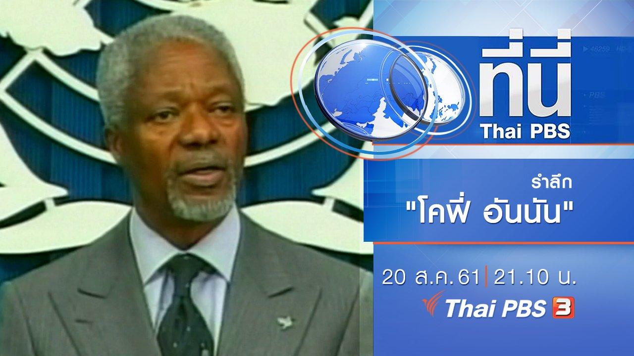 ที่นี่ Thai PBS - ประเด็นข่าว ( 20 ส.ค. 61)