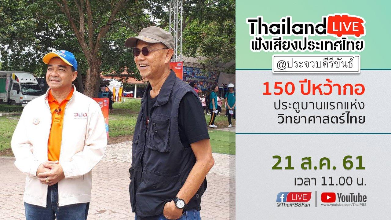 ฟังเสียงประเทศไทย - Online first Ep.28 150 ปีหว้ากอ ประตูบานแรกแห่งวิทยาศาสตร์ไทย