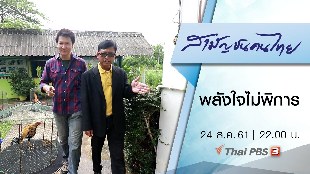 สามัญชนคนไทย - พลังใจไม่พิการ