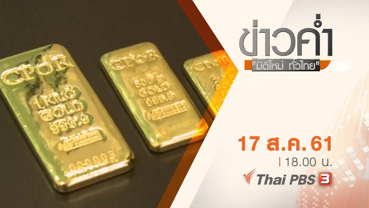 ข่าวค่ำ มิติใหม่ทั่วไทย - ประเด็นข่าว ( 17 ส.ค. 61)