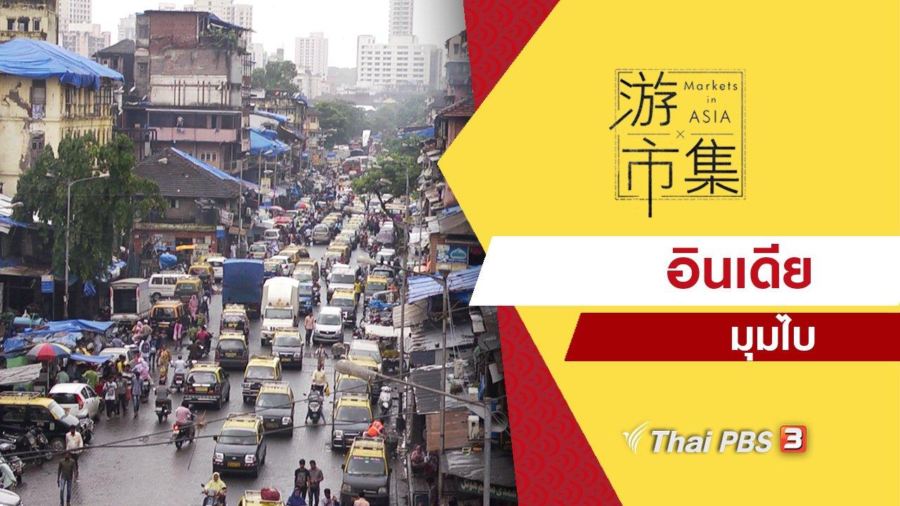 ท่องตลาดในเอเชีย - อินเดีย มุมไบ