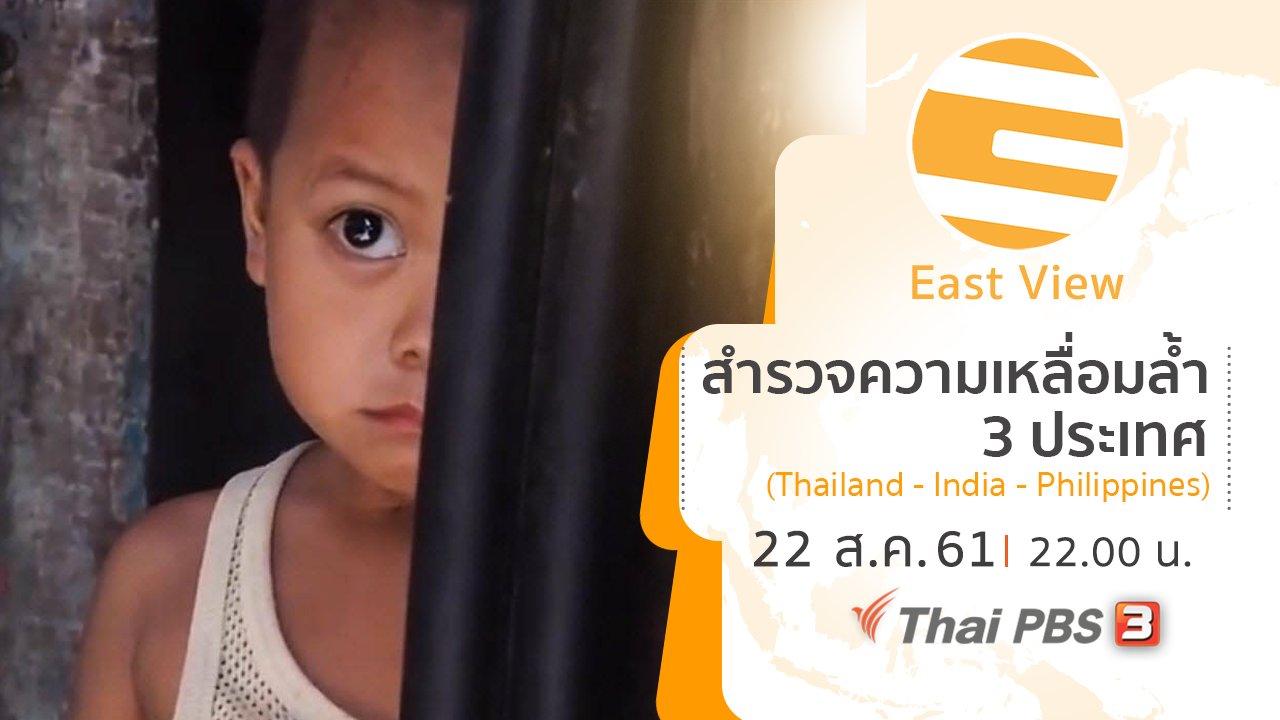 East View ทรรศนะบูรพา - สำรวจความเหลื่อมล้ำ 3 ประเทศ (Thailand - India - Philippines)