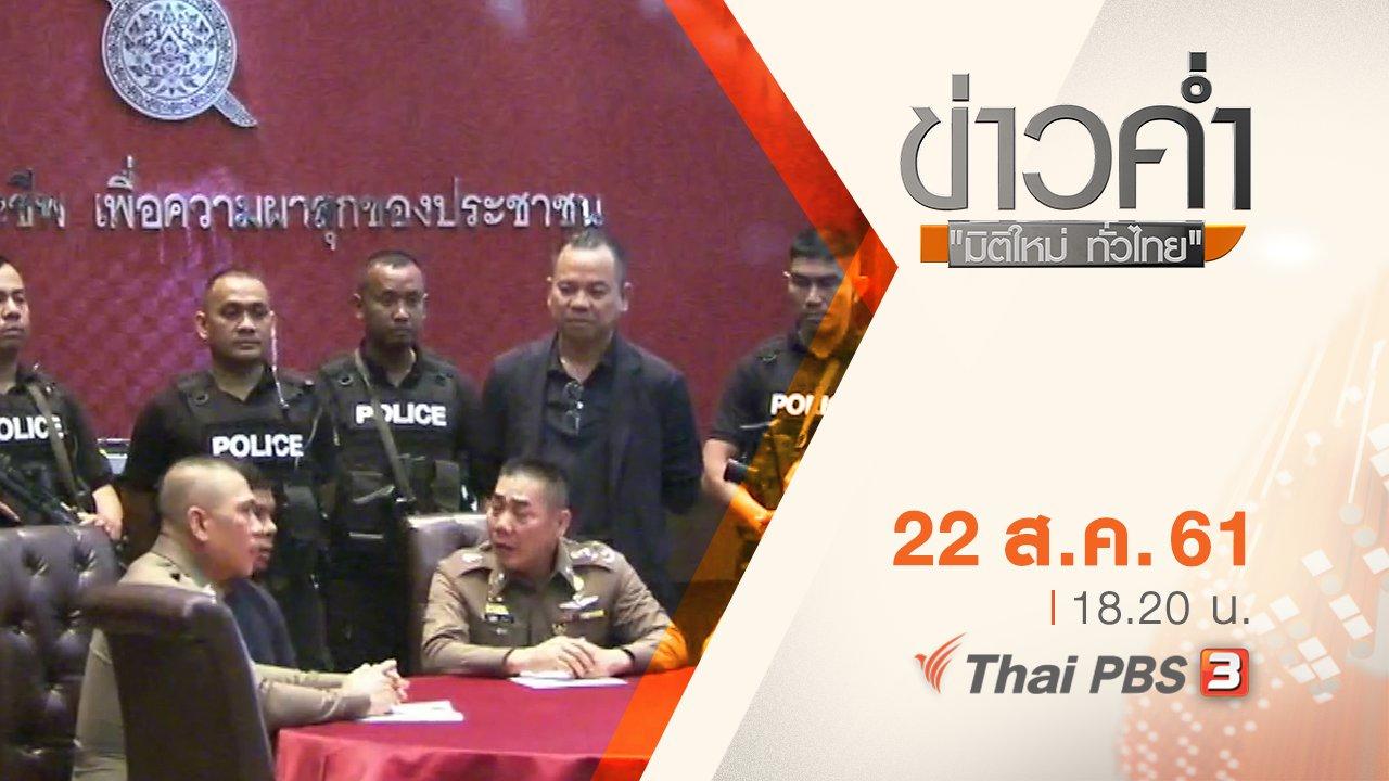 ข่าวค่ำ มิติใหม่ทั่วไทย - ประเด็นข่าว ( 22 ส.ค. 61)