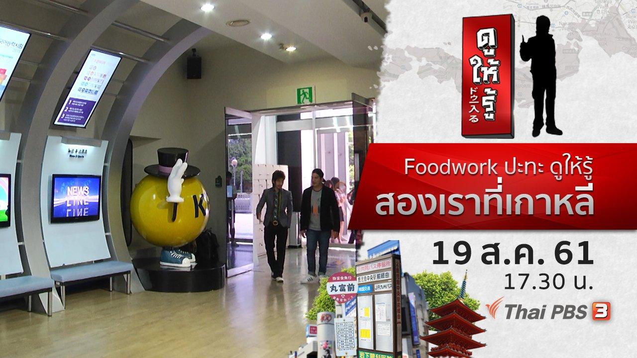 ดูให้รู้ - Foodwork ปะทะ ดูให้รู้ สองเราที่เกาหลี