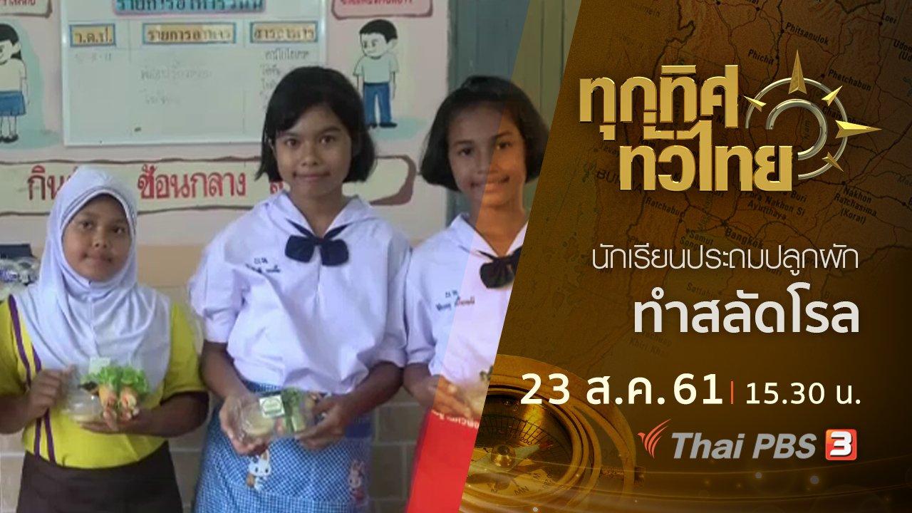 ทุกทิศทั่วไทย - ประเด็นข่าว ( 23 ส.ค. 61)
