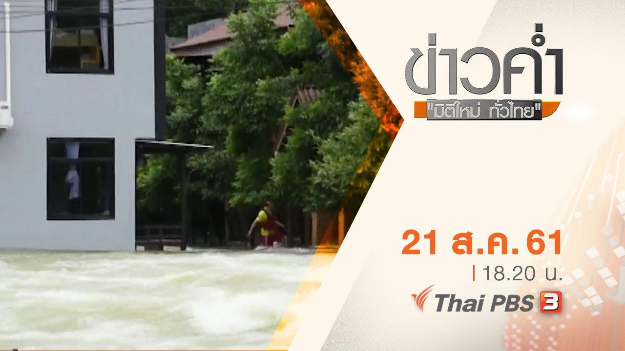 ข่าวค่ำ มิติใหม่ทั่วไทย - ประเด็นข่าว ( 21 ส.ค. 61)