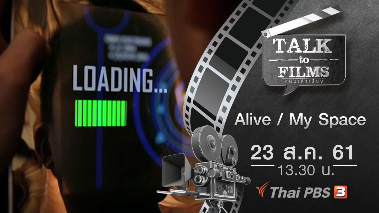 Talk to Films หนังเล่าเรื่อง - Alive/  My Space