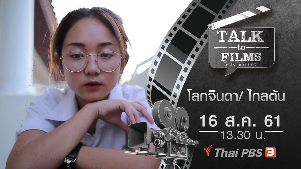 Talk to Films หนังเล่าเรื่อง - โลกจินดา/ ไกลต้น