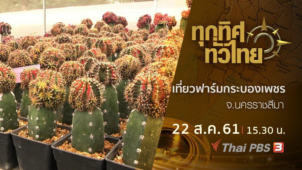 ทุกทิศทั่วไทย - ประเด็นข่าว ( 22 ส.ค. 61)