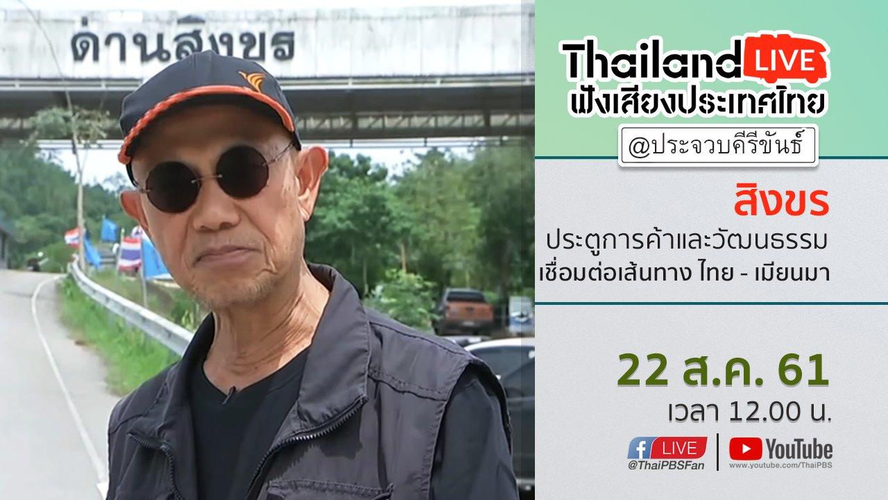 ฟังเสียงประเทศไทย - Online first Ep.29 สิงขร : ประตูการค้าและวัฒนธรรมเชื่อมต่อเส้นทาง ไทย - เมียนมา