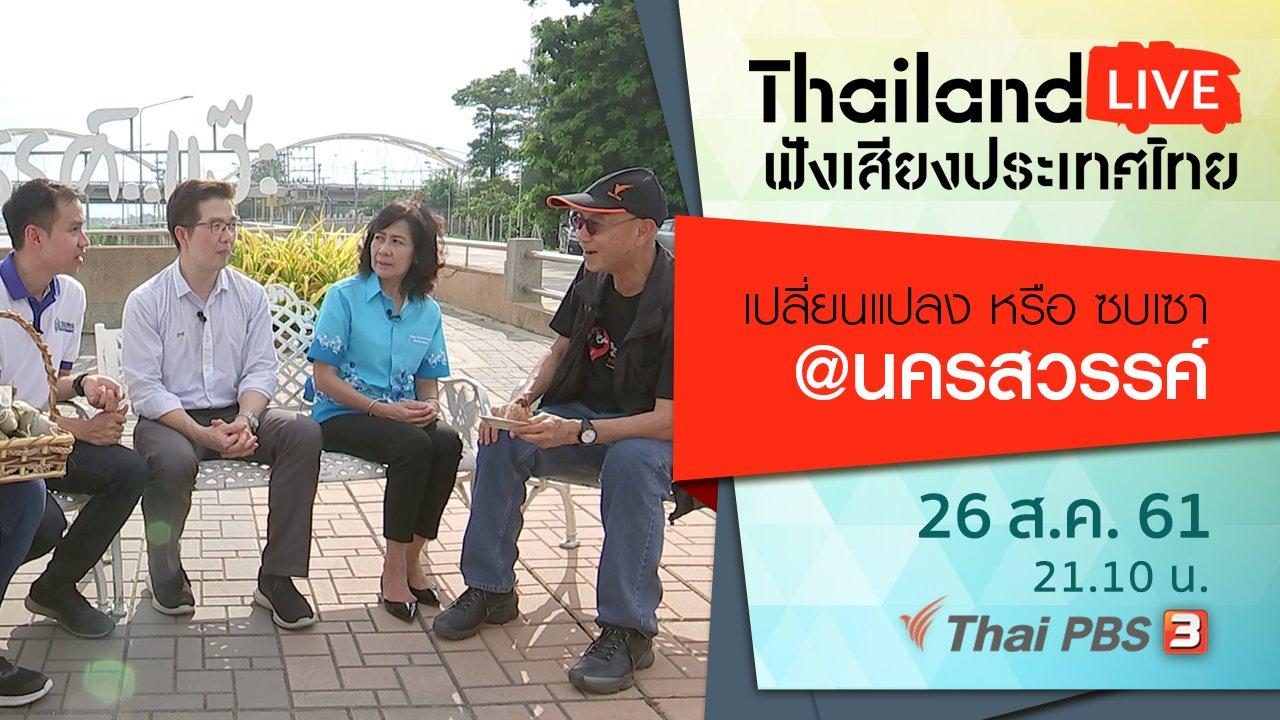 ฟังเสียงประเทศไทย - เปลี่ยนแปลง หรือ ซบเซา @นครสวรรค์