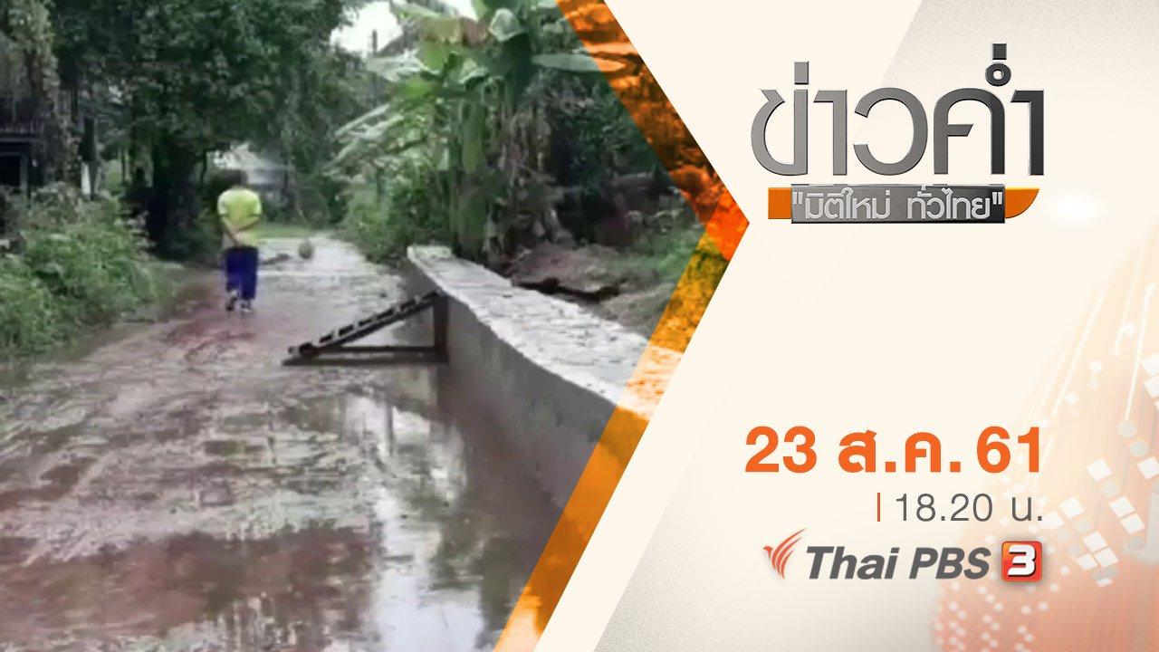 ข่าวค่ำ มิติใหม่ทั่วไทย - ประเด็นข่าว ( 23 ส.ค. 61)