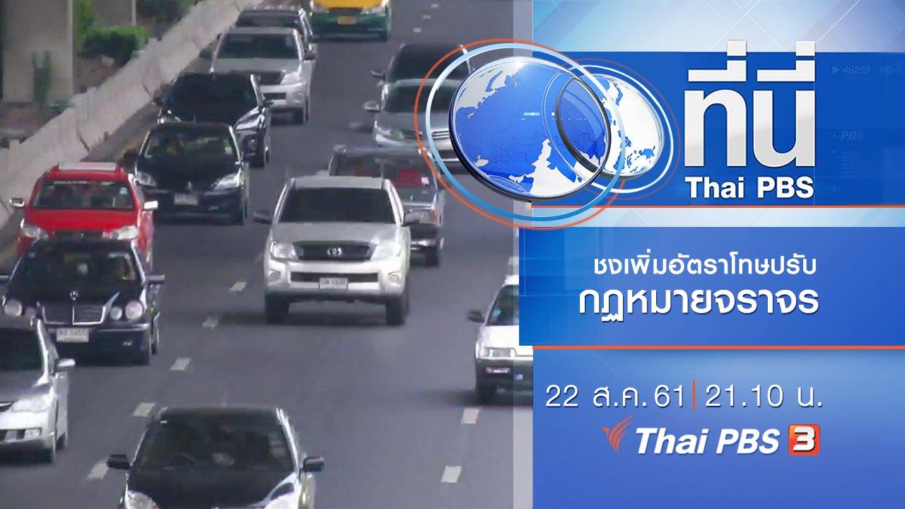 ที่นี่ Thai PBS - ประเด็นข่าว ( 22 ส.ค. 61)