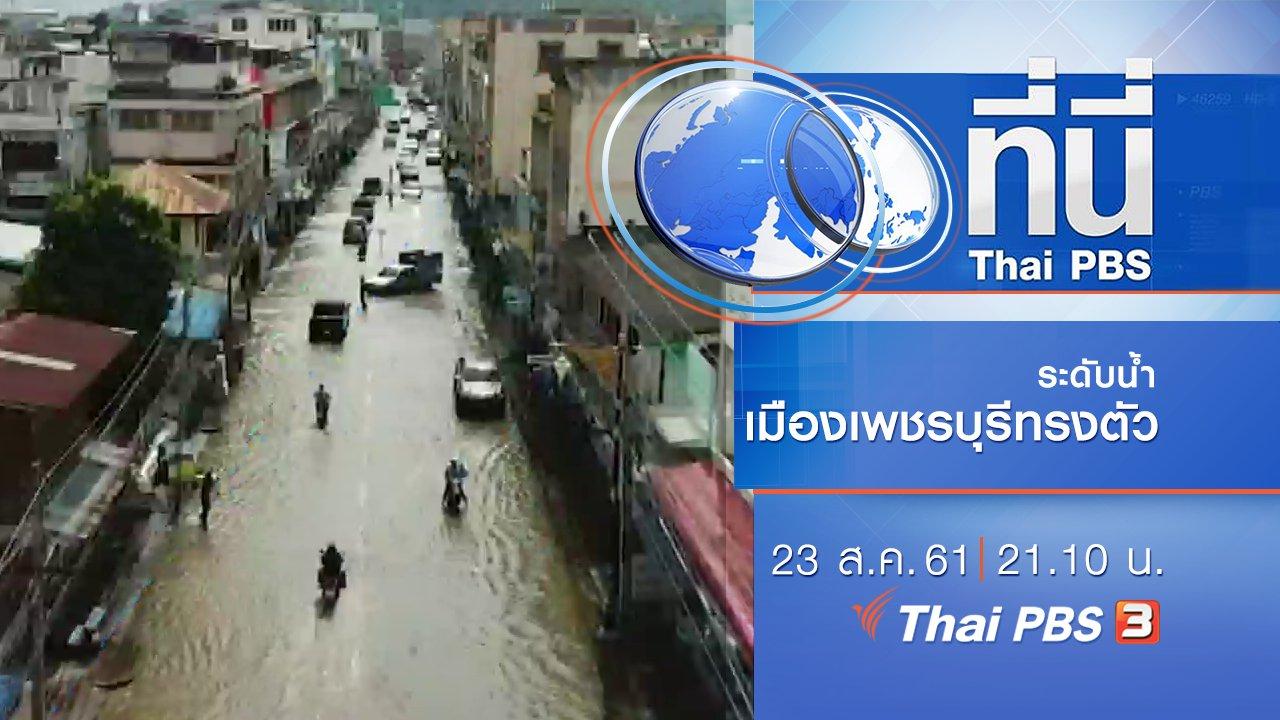 ที่นี่ Thai PBS - ประเด็นข่าว ( 23 ส.ค. 61)