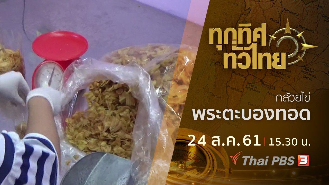 ทุกทิศทั่วไทย - ประเด็นข่าว ( 24 ส.ค. 61)
