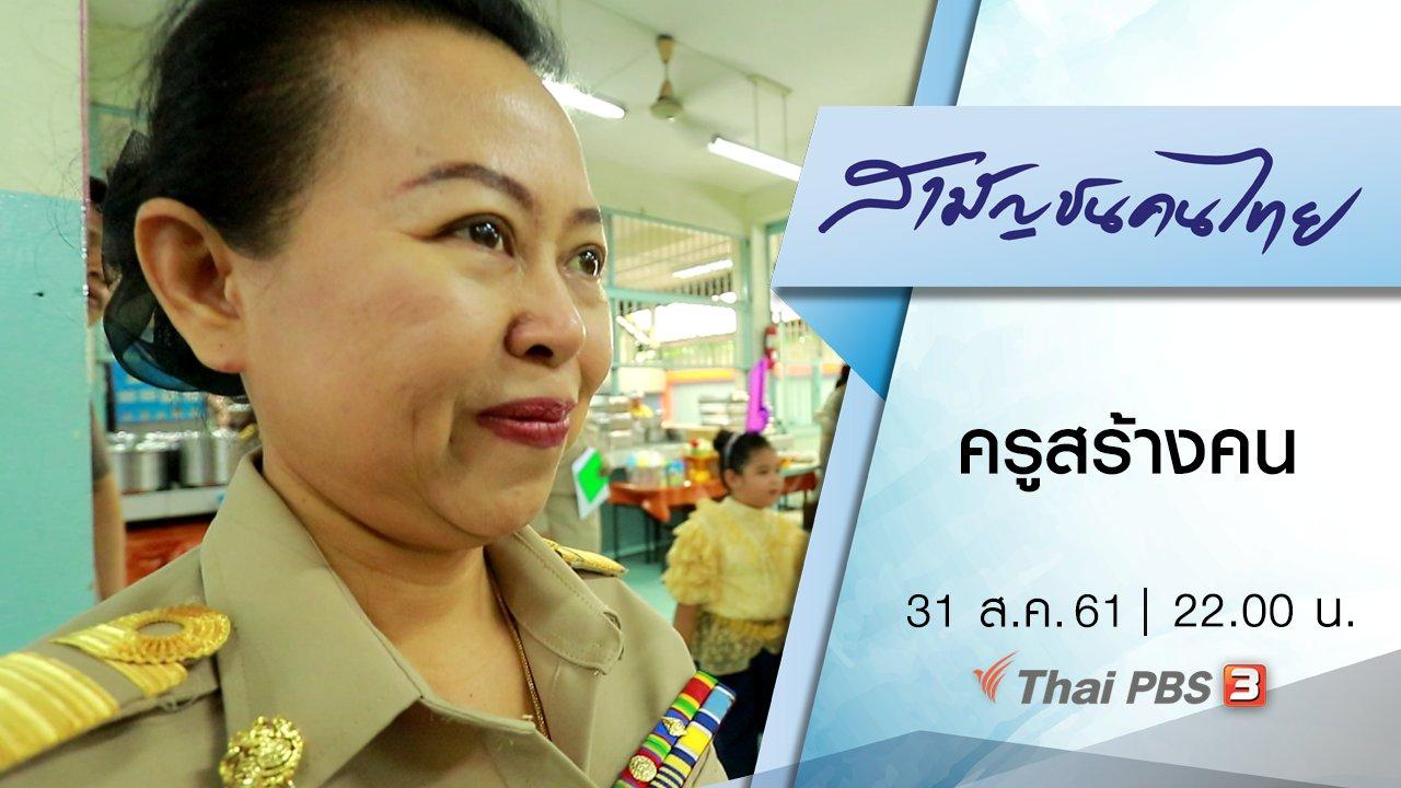 สามัญชนคนไทย - ครูสร้างคน