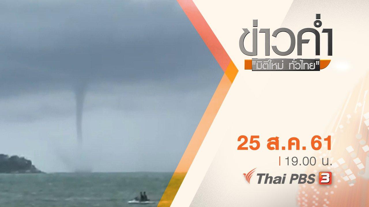 ข่าวค่ำ มิติใหม่ทั่วไทย - ประเด็นข่าว ( 25 ส.ค. 61)