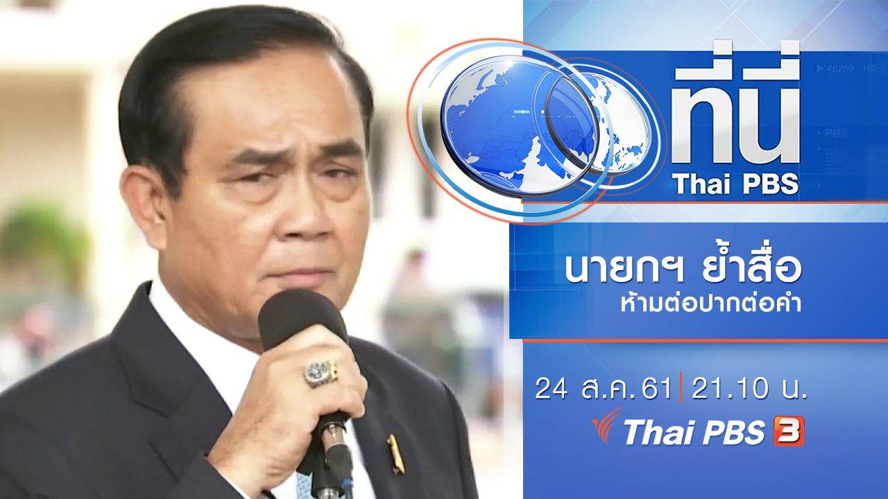 ที่นี่ Thai PBS - ประเด็นข่าว ( 24 ส.ค. 61)
