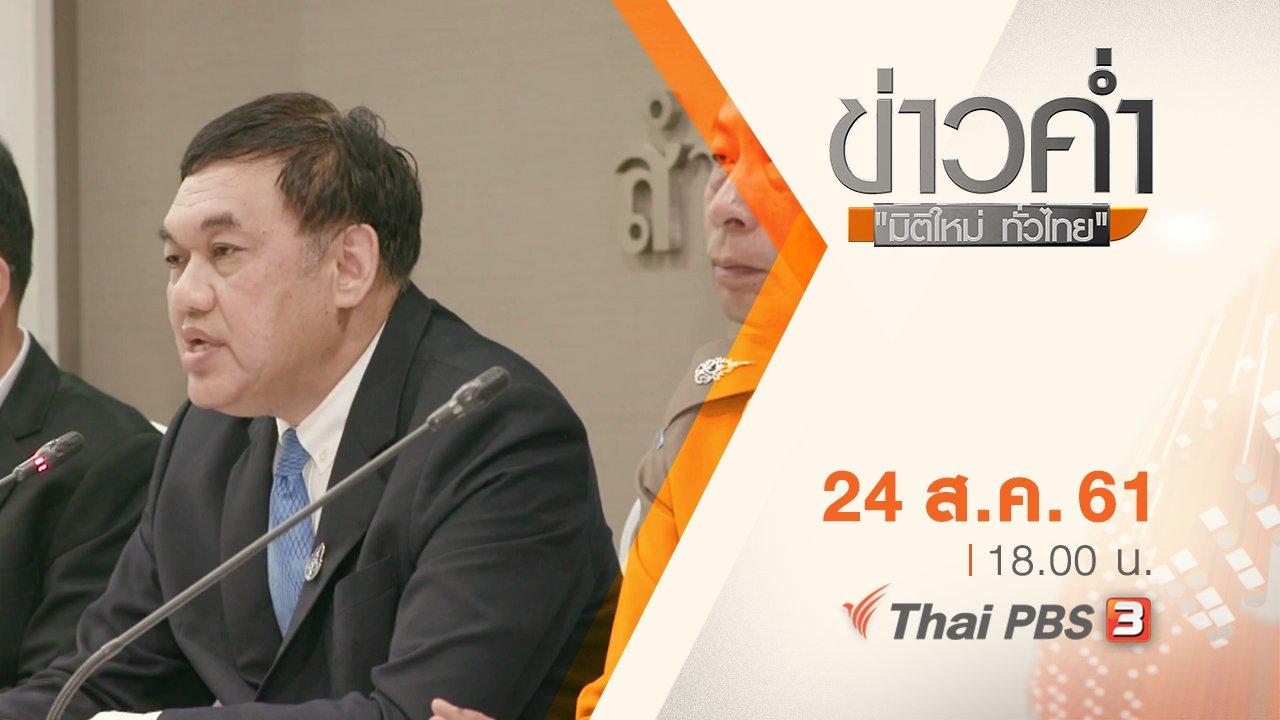 ข่าวค่ำ มิติใหม่ทั่วไทย - ประเด็นข่าว ( 24 ส.ค. 61)