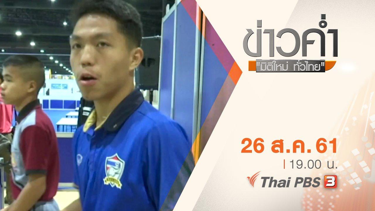 ข่าวค่ำ มิติใหม่ทั่วไทย - ประเด็นข่าว ( 26 ส.ค. 61)